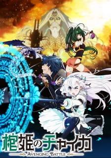 Hitsugi no Chaika – Avenging Battle ซับไทย
