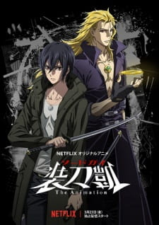 Sword Gai The Animation ซับไทย